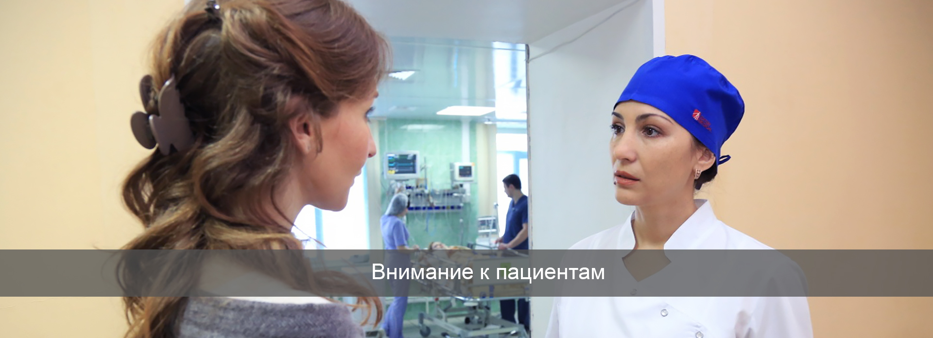 Внимание к пациентам