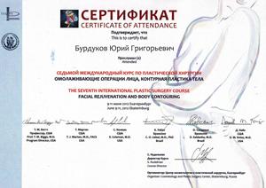8 роддом при больницы в москве